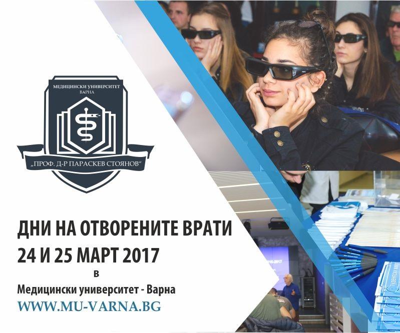 Посетете Дни на отворените врати в МУ-Варна на 24 и 25 март