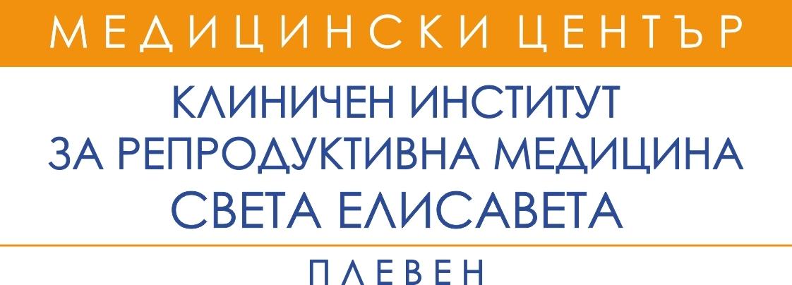 МЦ Клиничен институт за репродуктивна медицина